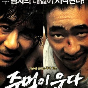 Crying Fist (2005) photo