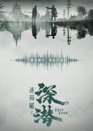 Deep Lurk (2020) poster