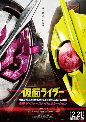 Kamen Rider Reiwa: The First Generation (2019) poster