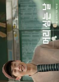 Drama Special Season 6: Hair Transplant Day (2015) poster