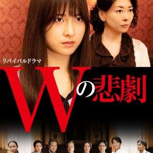 W no Higeki (2019) photo