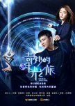 Dramas/Movies genre : Chinese Craving