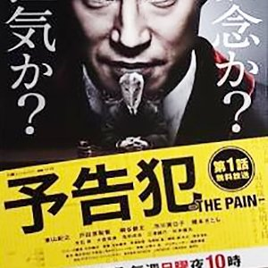 Yokokuhan: The Pain (2015) photo