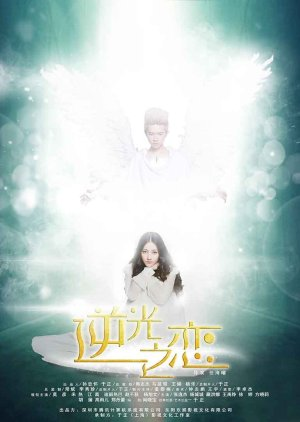 The Backlight of Love (2015) poster