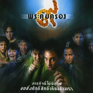 Where is Tong? (2001) photo