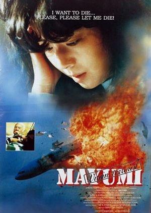 Mayumi (1990) poster