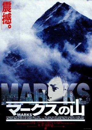 Marks (1995) poster
