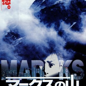Marks (1995) photo