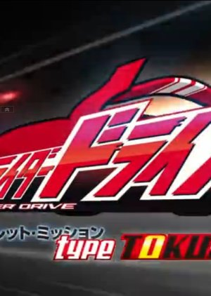 Kamen Rider Drive Secret Mission - Type TOKUJO