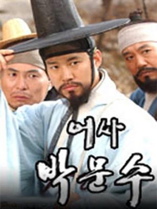 Inspector Park Moon Soo