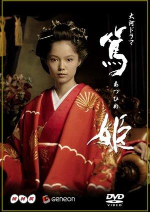 Atsu Hime