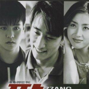 Zzang (1998) photo