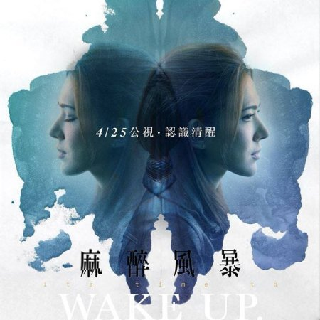 Wake Up (2015) photo