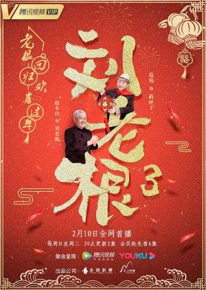 Liu Lao Gen 3