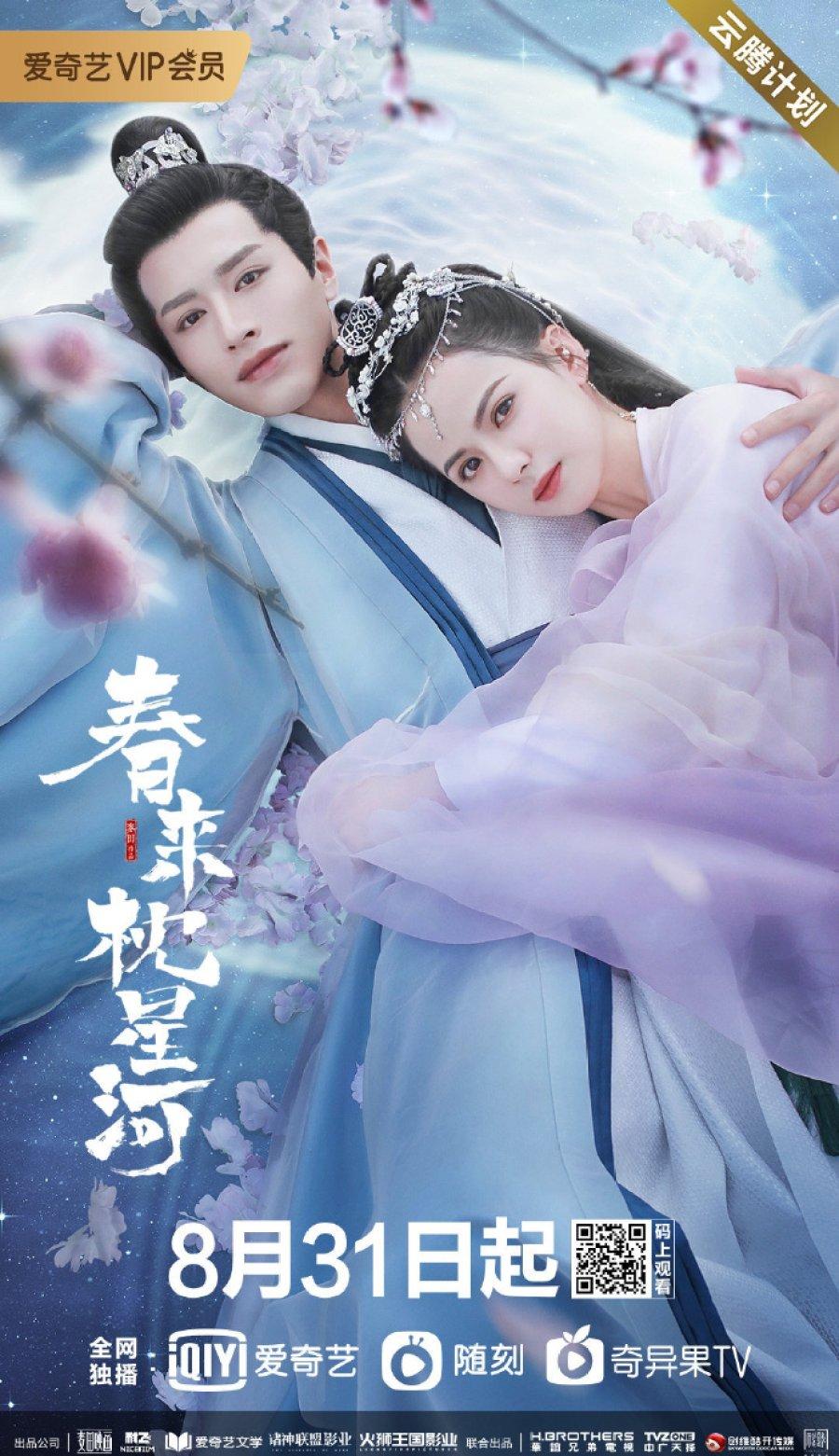 2vkvd 4f - Весенний сон в звёздной реке ✦ 2021 ✦ Китай