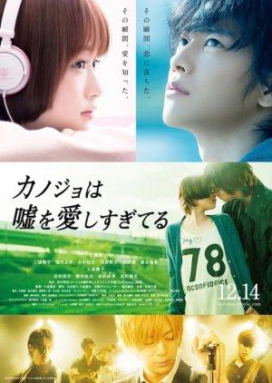 Kanojo wa Uso wo Aishisugiteru - Sidestory (2013) poster
