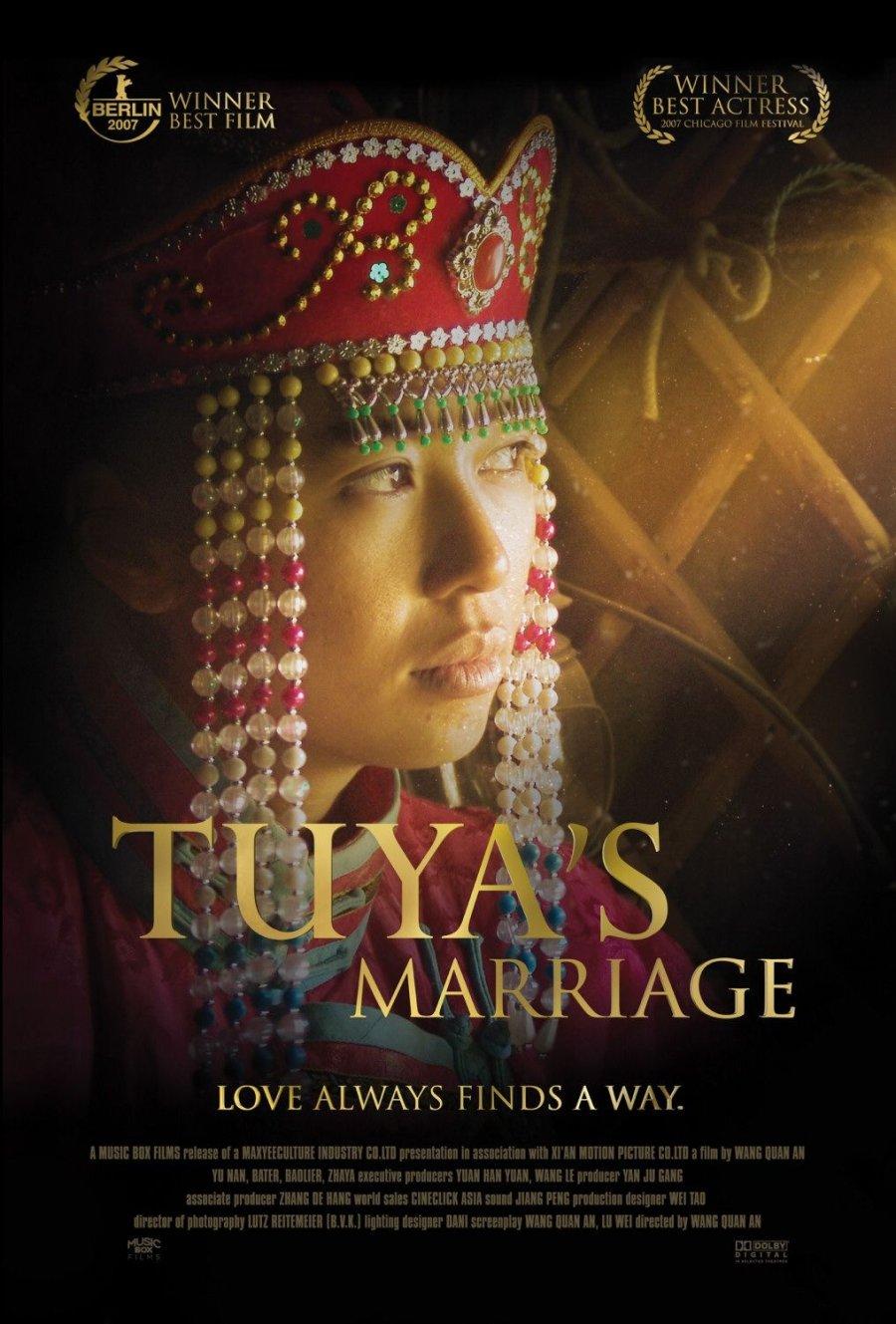 2wJXOf - Свадьба Туи ✸ 2006 ✸ Китай
