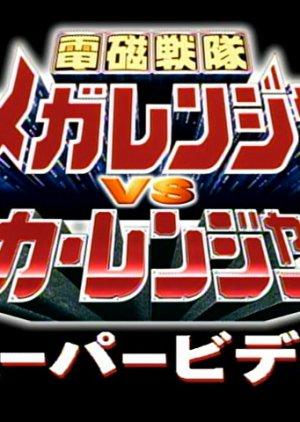 Denji Sentai Megaranger vs. Carranger: Super Video