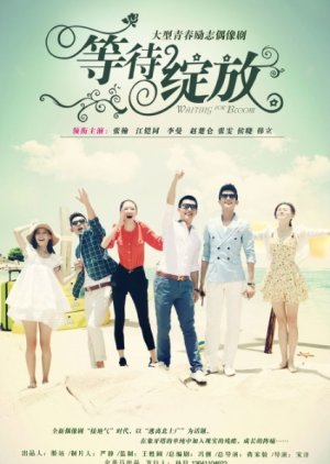 Waiting to Bloom (2013) poster