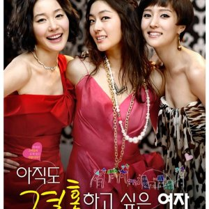 The Woman Who Still Wants to Marry (2010) photo
