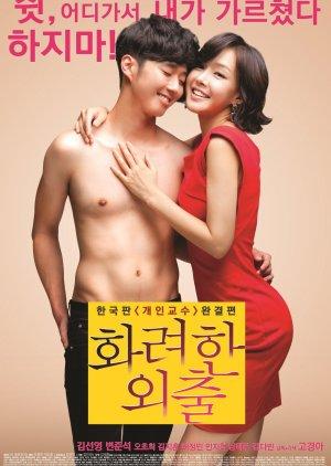Love Lesson (2013) poster