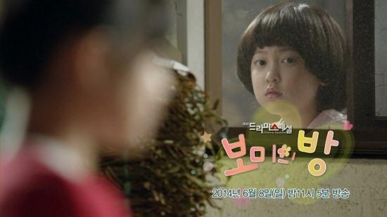 Drama Special Season 5: Bomi's Room