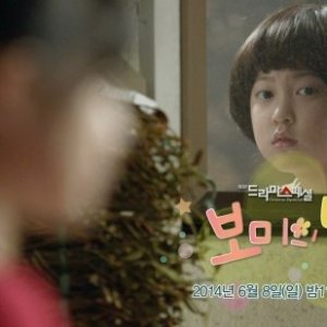 Drama Special Season 5: Bomi's Room (2014) photo