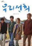 South Korea: Romance Movies (inc)