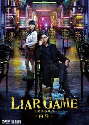 Liar Game: Reborn