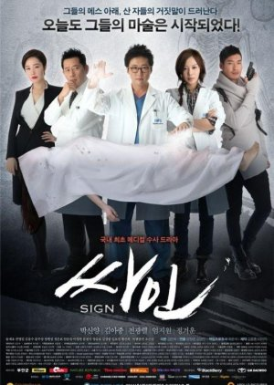 Sign (2011) poster