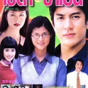 Soda Gub Cha Yen (1999) photo