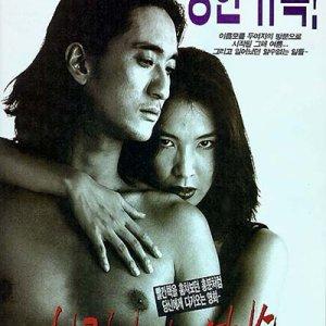 Maria and the Inn (1997) photo