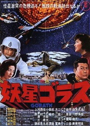Gorath (1962) poster