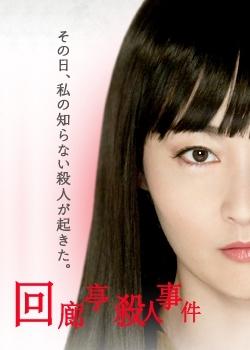 Kairoutei Satsujin Jiken (2011) poster