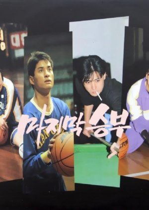 The Final Match (1994) poster