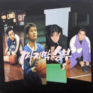 The Final Match (1994) photo