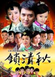 Chinese republican dramas