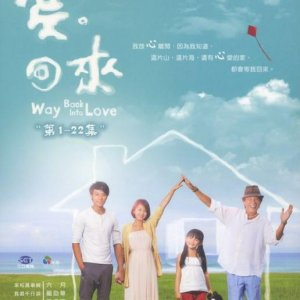 Way Back Into Love (2011)