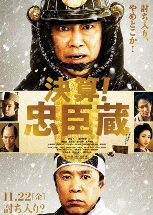 Kessan! Chushingura (2019) poster