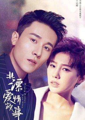 Beijing Drifters Love Story (2019) poster