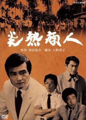 Ennetsu Shonin (1984) poster