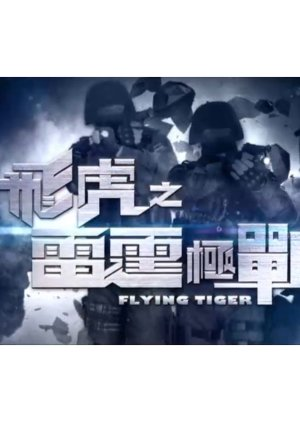Flying Tiger II (2019) - MyDramaList