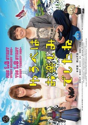 Yuube wa Otanoshimi Deshita ne (2019) poster