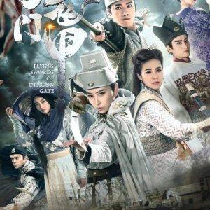 Flying Swords of Dragon Gate  (2018) photo