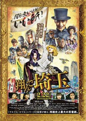 Tonde Saitama (2019) poster