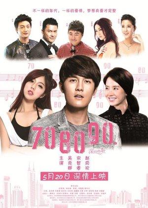 708090 - Shenzhen Love Story