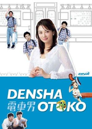 Densha Otoko (2005) poster