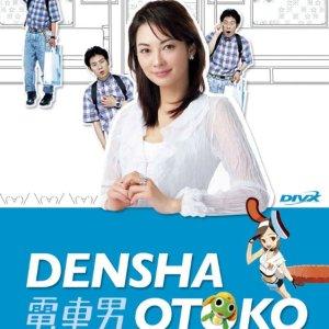 Densha Otoko (2005) photo