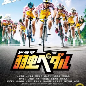 Yowamushi Pedal (2016) photo