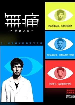 Mutsu: Mieru Me (2015) poster